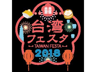 台湾フェスタ2018 開催